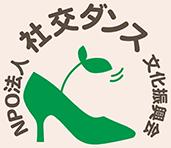 NPO法人 社交ダンス文化振興会